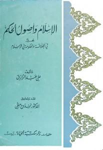 islam wausul hukm