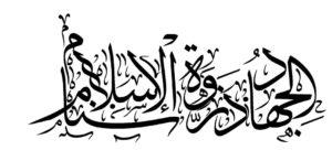 jihad kemuncak islam