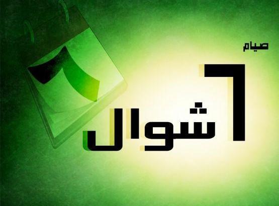 Bolehkah puasa enam Syawal sebelum puasa qadha'? – Majlis